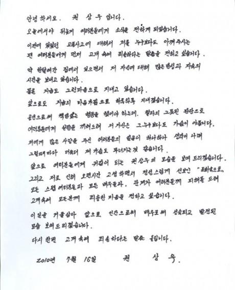 http://4.bp.blogspot.com/_-x7gqq9QJuA/TEfLHi6kaGI/AAAAAAAAMnM/xF4Qbl6R46E/s1600/20100721_kwonsangwoo_letter1-460x568.jpg