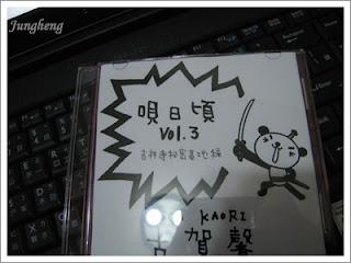 唄日頃vol.3 CD