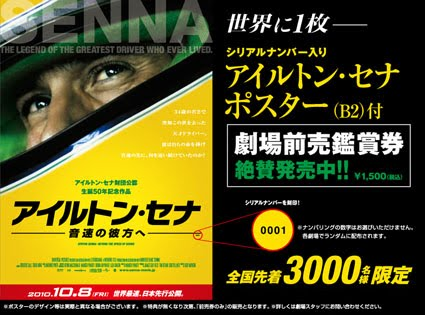 Documentário Senna