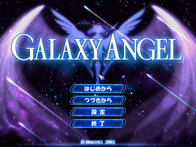 galaxy angel dating sim walkthrough Galaxy angel: moonlit lovers update information update boxart add screenshots add video report file the video games are part strategy game, part dating sim, and are available for the pc and playstation 2.