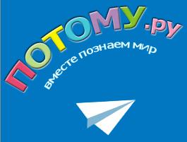 Регистрируйтесь на сайте potomu.ru