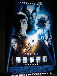 Taiwan Star Trek Poster