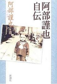 恩師である歴史学者・阿部謹也先生(1935~2006)の自伝です