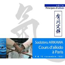 恩師・有川定輝先生(1930~2003)の「合気道原理」(1991年パリ)「最後の武芸者」の在りし日の貴重な映像