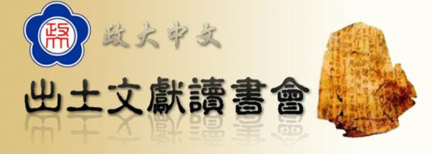 政大中文「出土文獻讀書會」