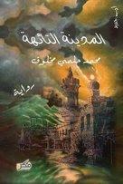 سيبزغ نجماً جديداً فى سماء الأدب لمحمد حلمى مخلوف