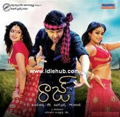 Raaj (2011) Telugu Movie Mp3 Songs Download stills photos cd covers posters wallpapers Sumanth,Priyamani & Vimalaraman