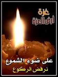 We Will Not Forget Ghaza