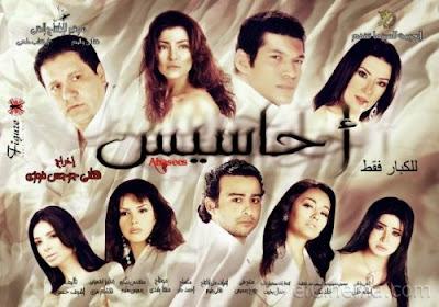 الفيلم العربى احاسيس للكبار فقط بجودة dvdrip 2554921