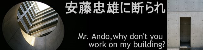 安藤忠雄に断られ