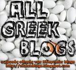 Θα μας βρείτε και στο All Greek Blogs