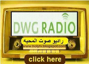 راديو صوت المحبه