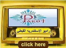 راديو الاسكندريه