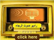 راديو صوت الرجاء
