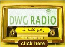راديو كلمه الله