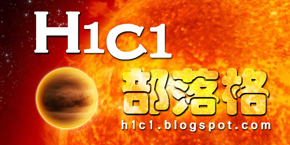 H1C1部落格
