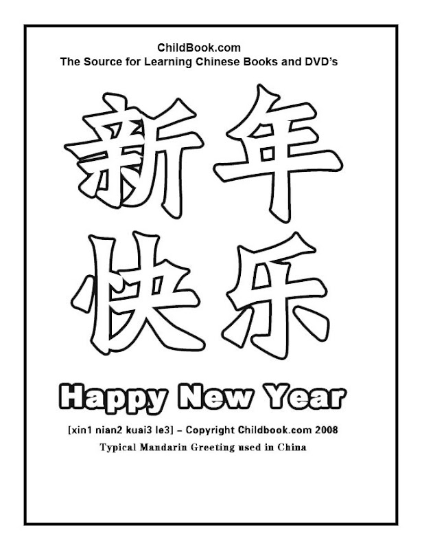 Free Printable Chinese New Year Coloring Pages title=