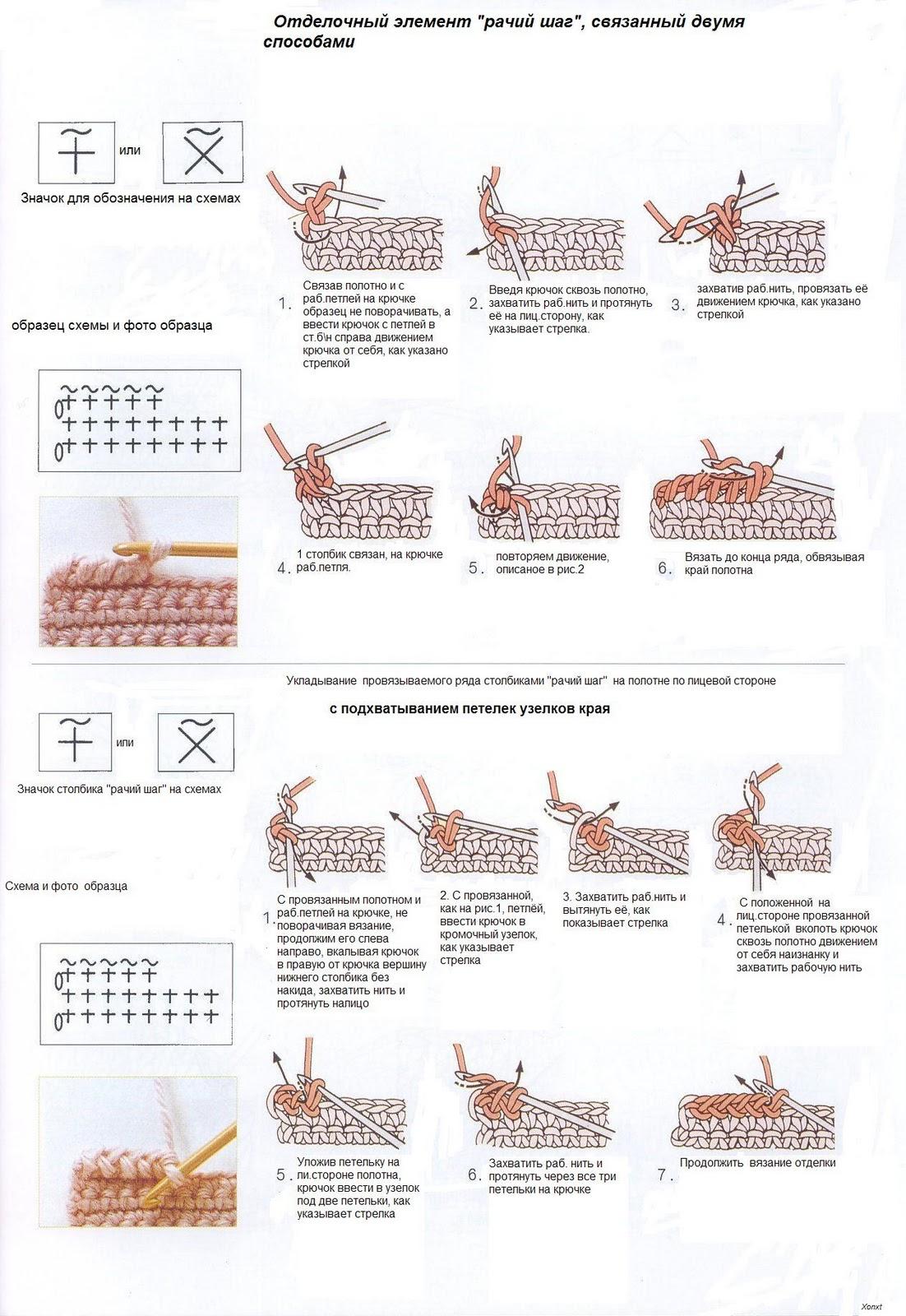 Вязание рачьим шагом 75