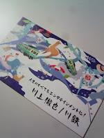 川鉄さんの名刺