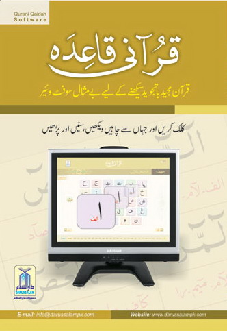 Get Learn Quran - Microsoft Store