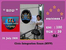 "Congratulation to ""น้องแอม"" สอบ 24 ก.ค 2552"