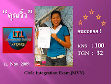 "Congratulation to "" คุณจิ๋ว "" สอบวันที่ 11 พ.ย 2552"