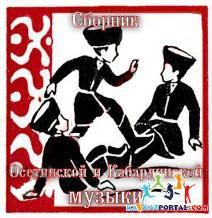 Lirik Oset Müzikleri 2008