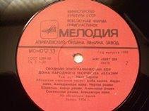 Abhazya Halk Şarkıları 1989- ABHAZYA MÜZİKAL FOLKLORU ANTOLOJİSİ 3.Plak