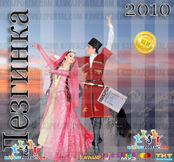 Скачать музыку azeri mp3