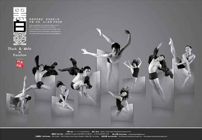 黑白·变 Black & White@VARIATION