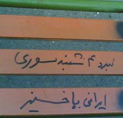 شعارنويسي در منظقه صادقيه تهران افزايش يافته است