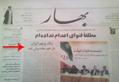 هیئت نظارت بر مطبوعات روزنامه بهار را توقیف کرد و به نشریه پنجره تذکر داد