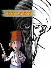 אל-ג'זאר והצייר