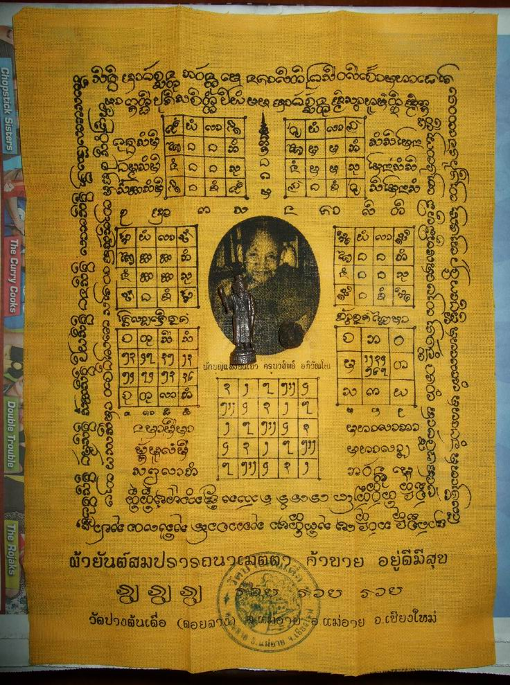 Siddhi Thai Amulet House 神通泰佛行