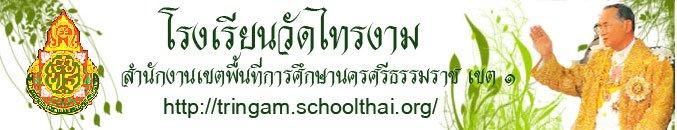 โรงเรียนวัดไทรงาม   สำนักงานเขตพื้นที่การศึกษานครศรีธรรมราช เขต 1