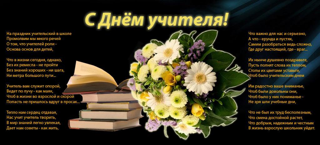 Поздравление с днем учителя начальных классов в стихах от родителей 44