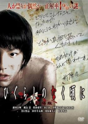 Shrill Crys Of Summer 2008  movie