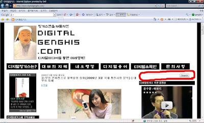 디지털칭기스 전용 검색창(상)