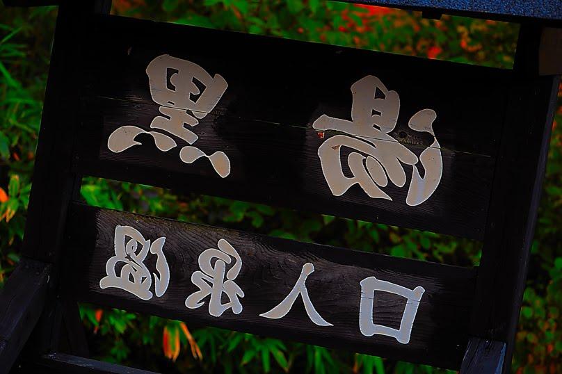 [秋田県黒湯温泉 DSC_0302.jpg]