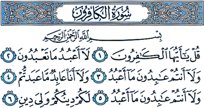 Al Qassam Keutamaan Surah Al Kafiruun