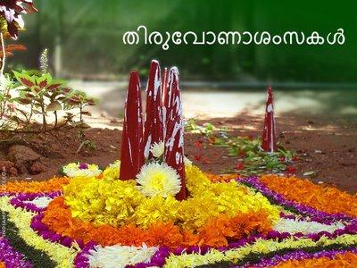 ஓணம் பண்டிகை - வாழ்த்துவோம்... Onam-Festival+(1)