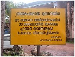 KERALA-gods own country: Malayalam language