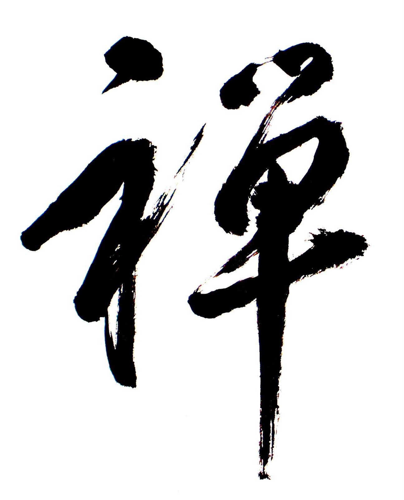 Caligrafía japonesa ZEN]