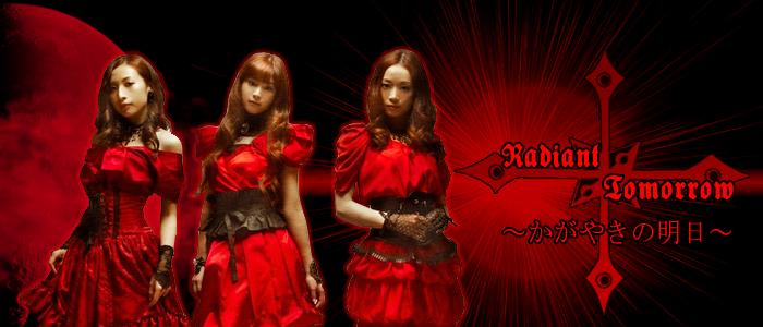 Radiant Tomorrow~かがやきの明日~