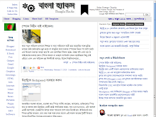 Got stuck with your computer?? Go with Bangla hacks, the solution in Bangla.