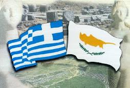 Eλλάς=Κύπρος