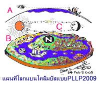 [toon_y02ผนที่โลภบน2009.jpg]