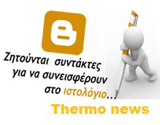 newsthermo@gmail.com