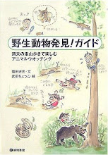 「野生動物発見  !ガイド」    築地書館2007年