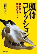 「頭骨コレクション」築地書館 2010年